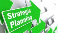 تعريف الخطة الاستراتيجية