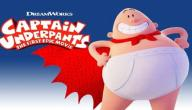 فيلم Captain Underpants