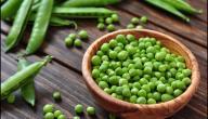 فوائد البازلاء الخضراء