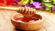 فوائد العسل للمعدة