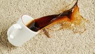 طريقة إزالة بقع الشاي من السجاد