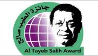 معلومات عن جائزة الطيب صالح