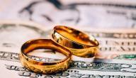 مفهوم العدل بين الزوجات