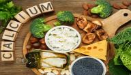 أعراض زيادة الكالسيوم في الجسم