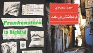 نبذة عن رواية فرانكشتاين في بغداد