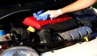 طريقة تنظيف بخاخات السيارة