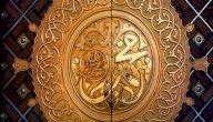 من هم أهل البيت عند الشيعة