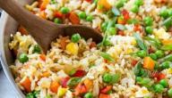 طريقة عمل أرز بالخضار