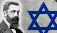 ما هي الحركة الصهيونية