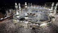 معلومات عن مكة المكرمة