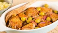 طريقة عمل طاجين الزيتون بالدجاج