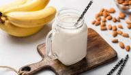 فوائد الموز والحليب