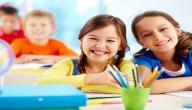 موضوع تعبير عن بداية العام الدراسي