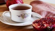 فوائد شاي الرمان
