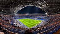 معلومات عن ملعب السانتياغو برنابيو