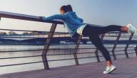تمارين تطويل الجسم