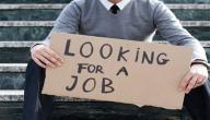 أسباب البطالة