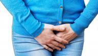 طرق علاج سلس البول