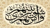 مفهوم الشورى في الإسلام