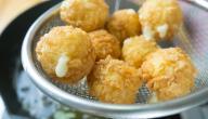 طريقة عمل كرات البطاطس بالجبن