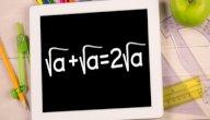 الجذور التربيعية في الرياضيات