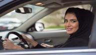 إيجابيات قيادة المرأة للسيارة