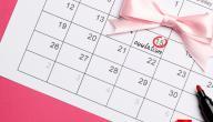أيام التبويض وعلامات وجود إباضة في الدورة الشهرية