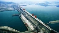 ما هو أكبر سد في العالم