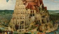 معلومات عن الحضارة البابلية