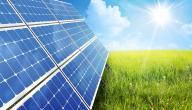 فوائد الطاقة الشمسية
