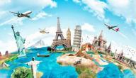 ما هي السياحة