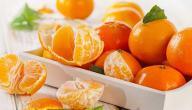 فوائد فاكهة اليوسفي