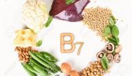 معلومات عن فيتامين بيوتين