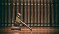 ما هو القانون