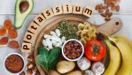 ما هي مصادر البوتاسيوم