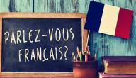 معلومات عن اللغة الفرنسية