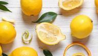ما هي أضرار الليمون
