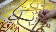 الخط العربي وأنواعه