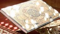 العدالة في الإسلام