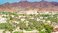 أماكن السياحة والاستجمام في دولة عُمان