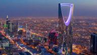 معلومات عن مدينة الرياض