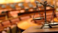 تعريف العدالة