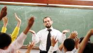 استراتيجية الحوار والمناقشة في التدريس