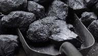 ما هو فحم الكوك