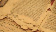 تعريف الوثيقة التاريخية