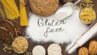الأطعمة التي تحتوي على الجلوتين