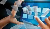 تعريف الأرشفة الإلكترونية
