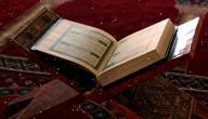 ما هو كتاب الله