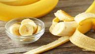 هل الموز يسبب الإمساك