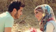 كيفية المحافظة على الحب بين الزوجين